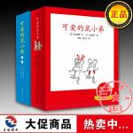 可爱的鼠小弟绘本系列全套1-22册(1-22)[日] 中江嘉男 文