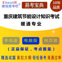 2018年重庆市建筑节能设计知识考试(暖通专业)易考宝典题库软件