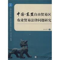 【RT4】中国―东盟自由贸易区农业贸易法律问题研究 曹文革 厦门大学出版社 9787561548929