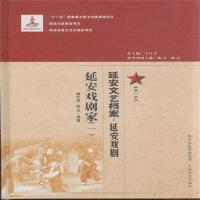 延安文艺档案-全60册( 货号:755130854)