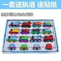 托马斯和它的朋友16个套装回力合金磁铁可连接车厢小火车玩具