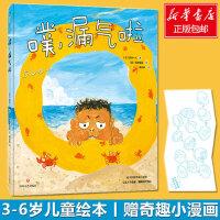 噗,漏气啦 风木一人 著3―6岁儿童绘本图画故事书请不要生气 好长好长的蛇作者联手创作 儿童绘本 正版