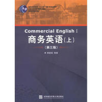 【旧书二手书8成新】 商务英语 (上)(第三版3版)谢毅斌 9787566306289