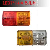 电动三轮车尾灯 LED尾灯 双色尾灯 刹车转向灯 12V48V60V
