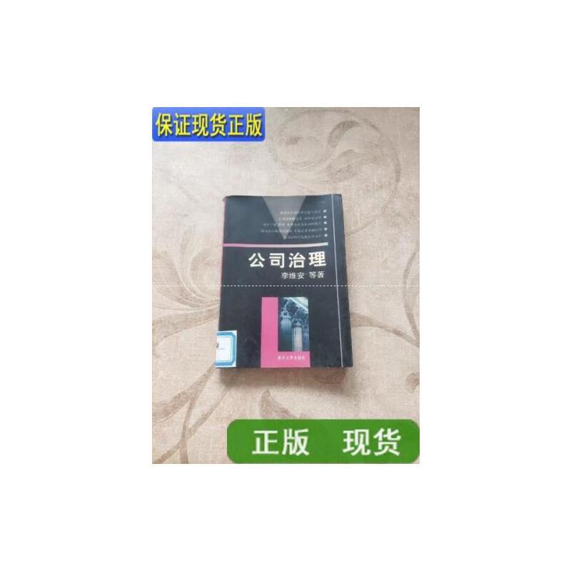 【二手旧书9成新】公司治理 /李维安 南开大学出版社