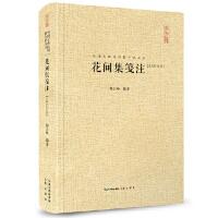 花间集笺注(汇校汇注汇评)中国古典诗词校注评丛书