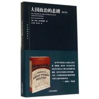 大��政治的悲��(修�版)(美)米��斯海默,王�x桅,唐小松上海人民出版社
