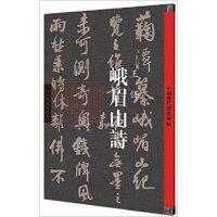 峨眉山诗・王铎-中国历代经典碑帖