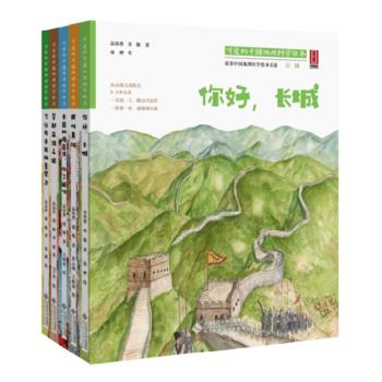 """""""可爱的中国""""地理科学绘本系列(5册)(让孩子读懂祖国,让世界了解中国) 《这就是二十四节气》作者新出力作!"""