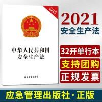 安全生产法 32开 应急管理出版社 2021年新版 中华人民共和国安全生产法 2021年新修订