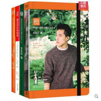 安东尼的书全套套装共4册 陪安东尼度过漫长岁月橙绿 这些都是你给我的爱1 云治不二兔子长江文艺青春文学校园爱情励志小说 全新正版当天发货