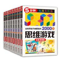 5分钟玩出专注力 8册 全世界孩子都爱做的2000个思维游戏 逻辑思维训练 注意力训练书 3-7-8-10岁儿童读物