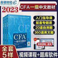 cfa一级教材 cfa教材 cfa一级中文精讲 CFA一级中文教材上中下三册 cfa注册金融分析师考试中文手册 cfa