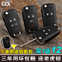 别克英朗GTXT新君越新君威雪佛兰科鲁兹爱唯欧折叠遥控器钥匙外壳 汽车用品 加扣