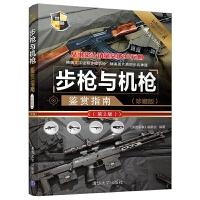 正版现货 世界武器鉴赏系列:步枪与机枪鉴赏指南(珍藏版)(第2版)