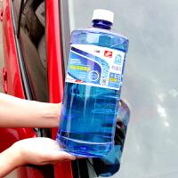 汽车防冻玻璃水 车用雨刷精雨刮精 雨刮水补充液 清洁清洗剂 瓶装