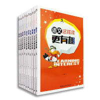 (10册)青少年学生趣味培养   中小学生教辅书籍 培养激发学习兴趣 激发学生大脑思维游戏课外辅导书