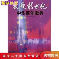 【二手九成新】放歌新世纪中华百年歌典雷继锋 著;中共上上海音乐出版社