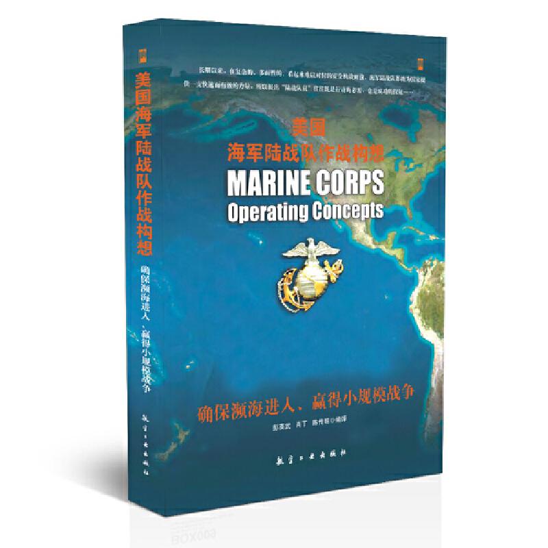 美国海军陆战队作战构想