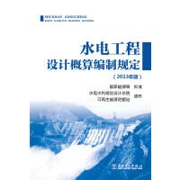 水电工程设计概算编制规定(2013年版)
