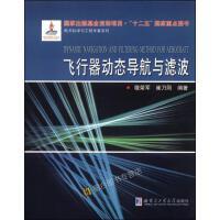 飞行器动态导航与滤波穆荣军 哈尔滨工业大学出版社
