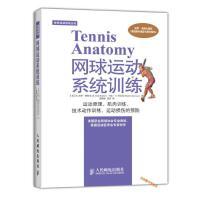 网球运动系统训练 [美]E.保罗・勒特