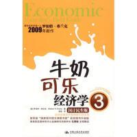 【二手旧书9成新】牛奶可乐经济学3(美)弗兰克,闾佳 中国人民大学出版社