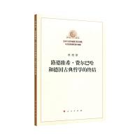 【纪念马克思诞辰200周年预售品】 路德维希・费尔巴哈和德国古典哲学的终结