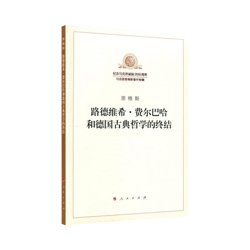 【纪念马克思诞辰200周年预售品】 路德维希·费尔巴哈和德国古典哲学的终结