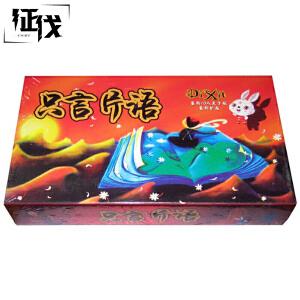 征伐 只言片语桌游 妙不可言dixit兔子版全套在 2-10人组团游戏桌游户外卡牌游戏
