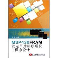 MSP430FRMA铁电单片机原理及C程序设计 北京航空航天大学出版社
