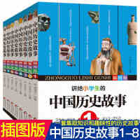 讲给小学生的中国历史故事全8册写给儿童的中国历史故事插图版中华上下五千年