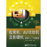 【二手旧书九成新】收录机、AV功放机及影碟机维修入门与提高――电子技术入门与提高