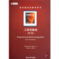 工程电磁场(第7版)(配光盘)(清华版双语教学用书)