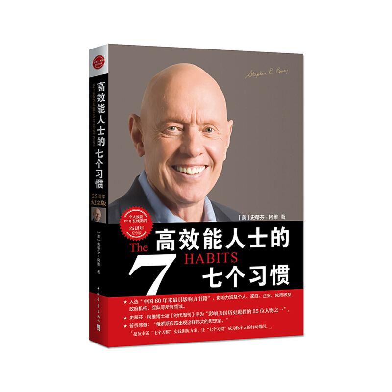 """高效能人士的七个习惯-25周年纪念版(团购,请致电010-57993380)【内容增加""""七个习惯""""实践训练方案】一代""""思想家""""史蒂芬柯维的管理著作 2015全新升级版)"""