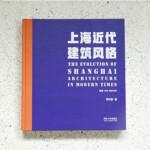 上海近代建筑风格(新版)