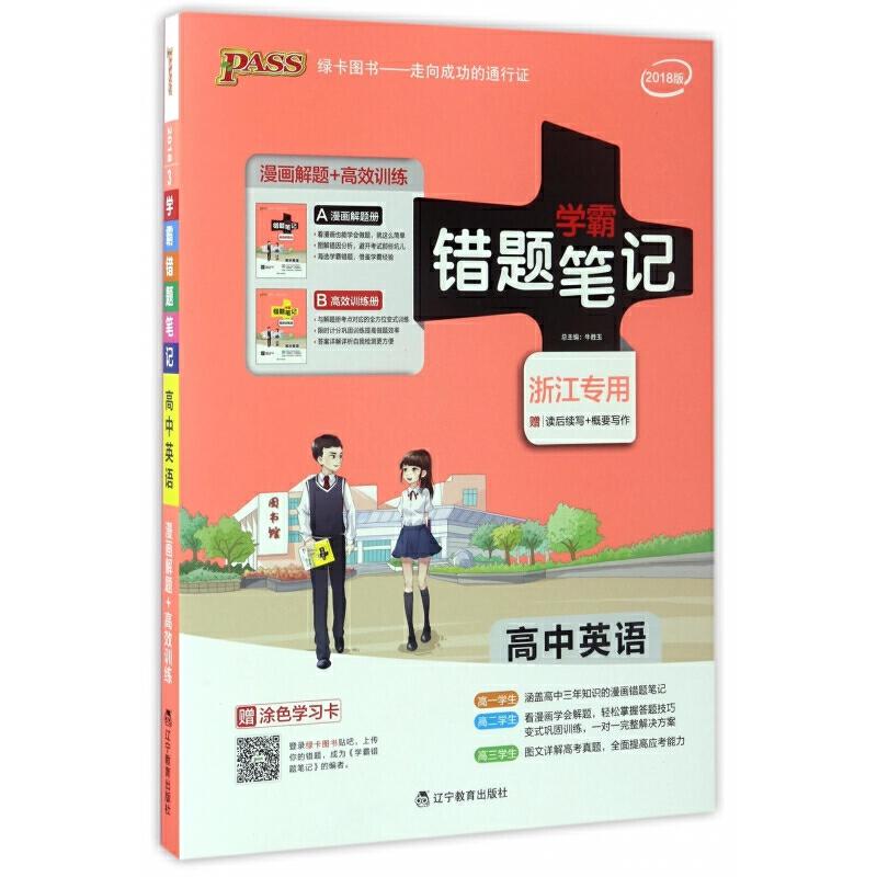 高中英语(附**训练册浙江专用2018版)/学霸错题笔记
