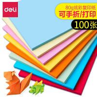 彩色复印纸得力a4彩色卡纸折纸打印纸剪纸材料儿童手工纸彩纸A4