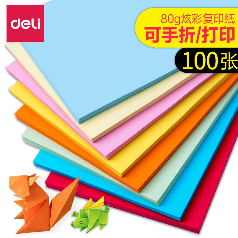 彩色复印纸得力a4彩色卡纸折纸打印纸剪纸材料儿童手工纸彩纸A4 100张/包, 一口价为1包的价格