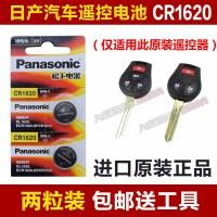 日产尼桑 玛驰 阳光 汽车直板遥控器钥匙纽扣电池电子型号CR1620