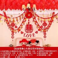 结婚用品创意婚房婚礼布置新房装饰客厅浪漫喜字拉花彩带婚庆灯笼