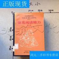 【二手旧书9成新】提高阅读能力.第1册.附中文注释---[ID:478111][%#249D5%#]---[中
