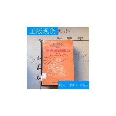 【二手旧书9成新】提高阅读能力.第1册.附中文注释---[ID:478111][%#249D5%#]---[中 【绝版书籍,注意售价与定价关系】