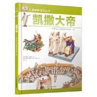 DK儿童探索百科丛书:凯撒大帝――古罗马的大者的传奇一生 [英]理查德・普拉特,[英]约翰・詹姆斯 绘,杨静 9787