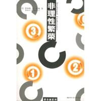 【新书店正版】非理性繁荣[美] 希勒,廖理 等9787300036106中国人民大学出版社