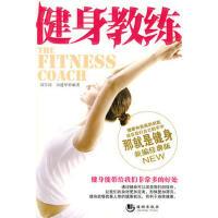 健身教练 刘雪涛 海潮出版社 9787802138223