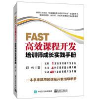 FAST高效课程开发:培训师成长实践手册(团购,请致电400-106-6666转6)