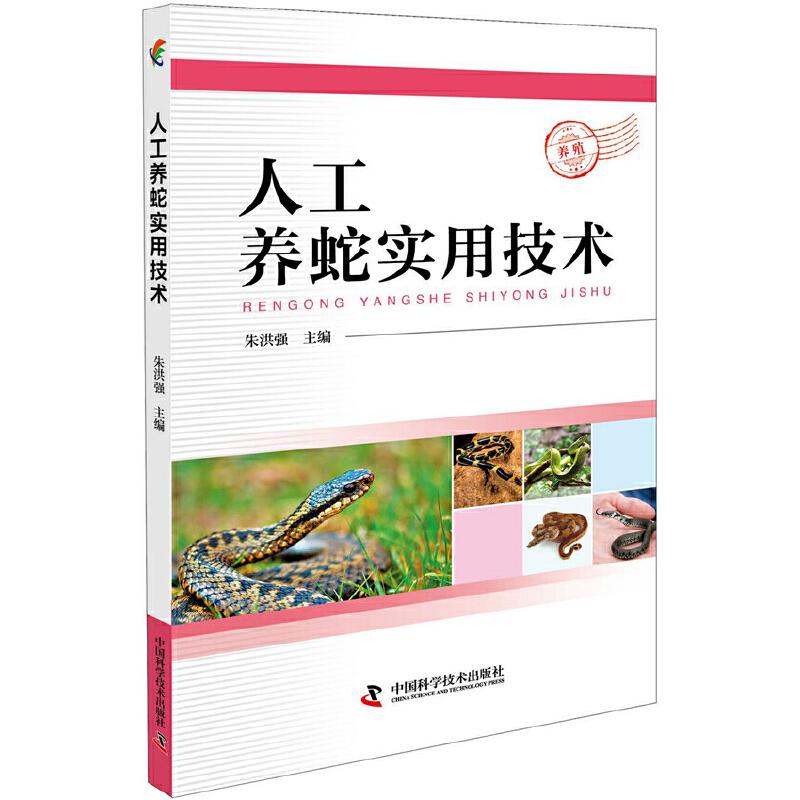 人工养蛇实用技术