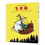 爱与勇气大师剪纸图画书--飞天船