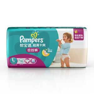 [当当自营]帮宝适 超薄干爽 婴儿拉拉裤 大码L52片(适合 9-14kg )大包装